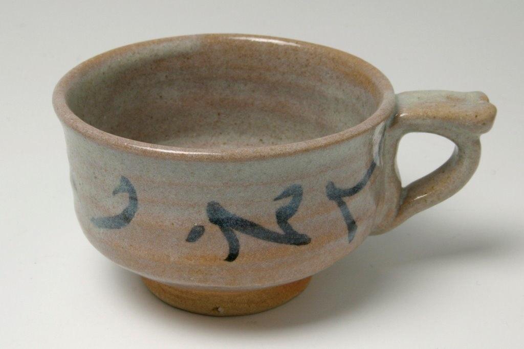 松川広己作陶20周年記念信楽焼マグカップ